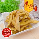【譽展蜜餞】原味情人果 110g/100元