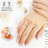 香港 正生 縷空蝴蝶結單鑽開口戒指 (附外盒)【櫻桃飾品】【30774】