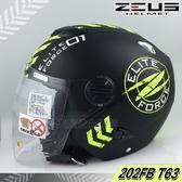 ZEUS 安全帽 23番 ZS-202FB T63 消黑螢光黃 半罩 3/4罩 內藏墨鏡 雙層鏡 可自取