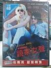 挖寶二手片-G12-034-正版DVD*電影【蹺家女聲】克莉絲汀史都華*達科塔芬妮*絲考泰勒康普頓*艾莉亞夏