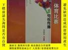 全新書博民逛書店身體體育比賽與電視傳播Y26513 餘豔青 中國廣播影視出版社