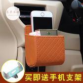 車載置物袋汽車出風口置物袋車內用品多功能車載放手機儲物收納懸掛式置物盒jy【萊夢衣都】