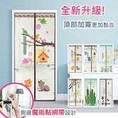 【三房兩廳】全新創意升級版超靜音防蚊門簾 (溫馨財貓)
