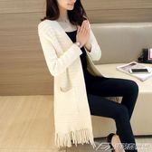 秋季韓版流蘇針織衫女開衫中長款毛衣外套百搭純色上衣外搭  潮流前線
