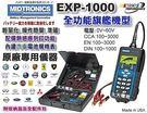 ✚久大電池❚美國密特 EXP-1000 電瓶測試器 BENZ 寶馬 福斯 奧迪  TOYOTA HONDA 原廠儀器.