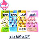 現貨 快速出貨【小麥購物】Balea精華素 臉部保養精華膠囊 時空精華膠囊 海藻保濕7入【S164】