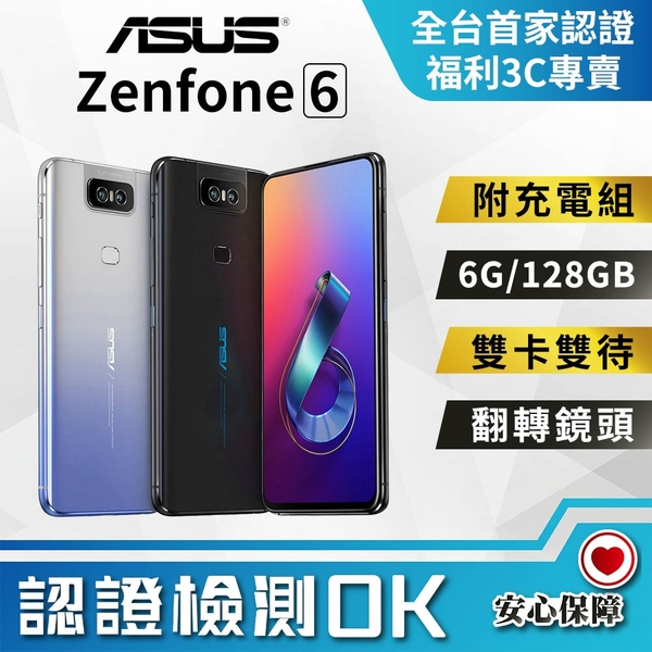 【創宇通訊│福利品】滿4千贈耳機 保固3個月A級 ASUS ZENFONE 6 128G (ZS630KL)開發票