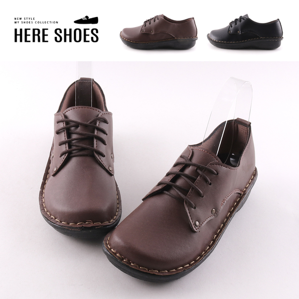 [Here Shoes] 底厚3cm 皮革鞋面綁帶 圓頭英倫風復古休閒鞋 包鞋 MIT台灣製-AN169