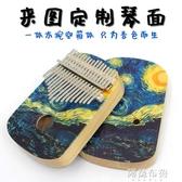 拇指琴 定制圖片文字 卡林巴DIY全單板式17音拇指琴隨身便攜樂器小型彈奏 雙12
