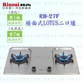 【PK廚浴生活館】 高雄林內牌瓦斯爐 RB-27F RB27 LOTUS二口檯面爐 ☆不鏽鋼面板 實體店面 可刷卡