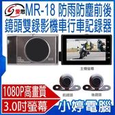 【免運+3期零利率】全新 IS愛思 MR-18防雨防塵機車前後鏡頭行車記錄器 重力鎖定 停車監控 1080P