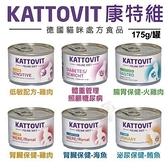 *KING WANG*補貨中【24罐組】Kattovit 康特維 德國貓咪處方食品175g 貓罐頭