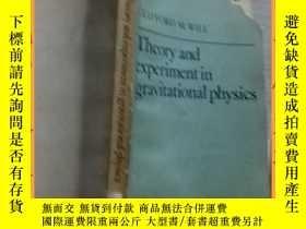 二手書博民逛書店英文書罕見theory and experiment in gravitational physics 引力物理學