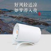 USB風扇迷你空調扇4寸大風力靜音辦公桌學生宿舍製冷台式小電風扇 免運直出 交換禮物
