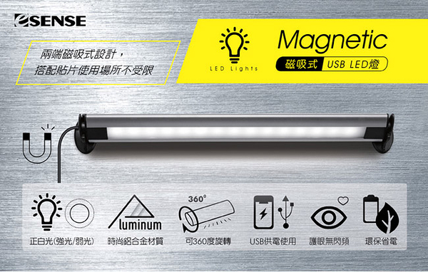 Esense 磁吸式USB LED燈-短