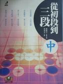 【書寶二手書T1/嗜好_OOS】從初段到三段(中)_聶衛平, 黃希文