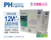 PHILIPS飛利浦 LED DN020B 12W 4000K 自然光 全電壓 12.5cm 舒適光 崁燈 _ PH430730