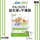 IN-PLUS[貓用營養品,PA-5051益生菌+牛磺酸,1g*30包]