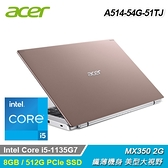 【Acer 宏碁】A514-54G-51TJ 14吋輕薄筆電 粉色 【贈威秀電影兌換序號:次月中簡訊發送】