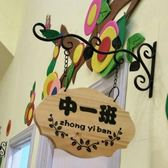 鐵藝幼兒園班級門牌 班牌創意卡通可愛學校教室班級牌廣告牌裝飾 初語生活館
