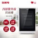 SAMPO聲寶 90公升四層紫外線烘碗機 KB-GK90U
