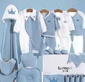 新生兒嬰兒衣服禮盒套裝剛出生