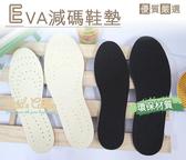 糊塗鞋匠 優質鞋材 S01 4mm EVA減碼鞋墊 鞋店贈品 大號半減碼鞋墊
