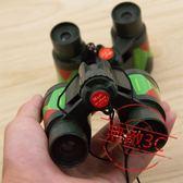 兒童望遠鏡益智玩具幼兒園禮品軍事模型地攤玩具【無敵3C旗艦店】