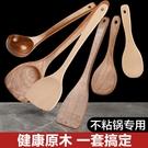 居家家木鏟子不粘鍋專用廚房炒菜耐高溫家用雞翅木頭鍋鏟勺子套裝 好樂匯
