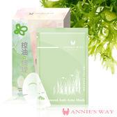海藻精華隱形面膜 10入盒裝 Annie's Way 安妮絲薇