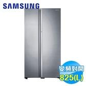 SAMSUNG 三星 825公升藏鮮愛現時尚對開冰箱 RH80J81327F/TW