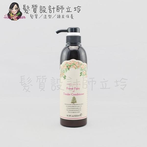 立坽『瞬間護髮』伊妮公司貨 RENATA蕾娜塔 森之精靈溫和修護素500ml IH16