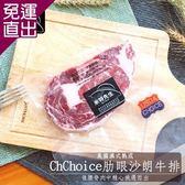 米特先生 美國濕式天然酵素熟成Choice肋眼沙朗牛排 1包(200g/片)【免運直出】