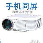 投影機高清1080p手機同屏投影便攜式家用小型 NMS陽光好物