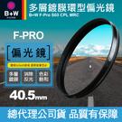 【B+W偏光鏡】40.5mm F-PRO CPL B+W MRC S03 多層鍍膜 環型偏光鏡 濾鏡 捷新公司貨 屮Y9