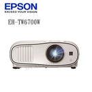 【新竹勝豐群音響】EPSON EH-TW6700W 120吋高亮度3000lm頂級亮彩 家庭劇院投影機