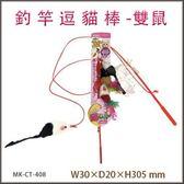 *WANG*日本Marukan 釣竿式 繽紛逗貓棒 兩隻老鼠跑的快【CT-408】 貓玩具//補貨中