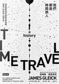 我們都是時間旅人:時間機器如何推動科學進展,影響21世紀的人類生活