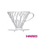 《HARIO》V60透明02樹脂濾杯 VD-02T