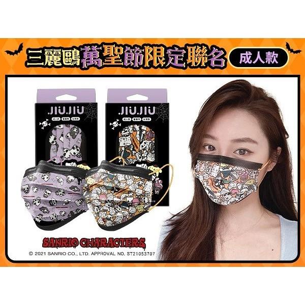 親親 JIUJIU 成人醫用口罩(10入)三麗鷗萬聖節 款式可選 MD雙鋼印【小三美日】