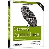 簡體書-十日到貨 R3YY【Learning Android中文版(第2版) Twitter大學校長力作 暢銷書全新昇級 從