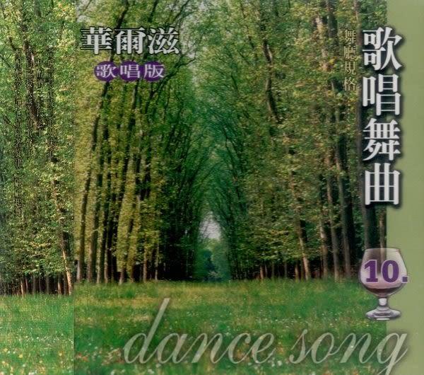 歌唱版 歌唱舞曲 華爾滋 10 CD (購潮8)
