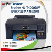 Brother HL-T4000DW A3原廠無線大連供印表機