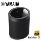 【夜間限定】YAMAHA 無限藍芽喇叭 MusicCast 20 (WX-021) 原廠公司貨