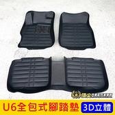 LUXGEN納智捷【U6GT/220全包式腳踏墊】U6專用內裝 3D腳踏墊 高邊防水踏墊 類卡固 全包覆