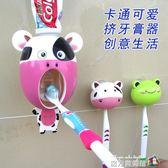 牙膏擠壓器全自動擠牙膏器套裝韓國懶人創意可愛卡通帶牙刷架吸盤 WD魔方數碼館