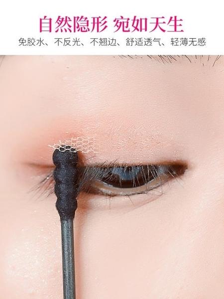 雙眼皮貼 蕾絲月牙形雙眼皮貼女腫眼泡專用神器雙面無痕自然隱形網紗美目貼 風尚
