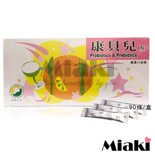 葡眾(葡萄王) 康貝兒乳酸菌 (益生菌) 90條/盒 *Miaki*