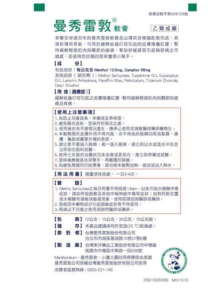 曼秀雷敦軟膏 (中)35g  MENTHOLATUM OINTMENT