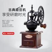 手搖磨豆機家用咖啡豆研磨機手動咖啡機磨粉器沖咖啡壺器具 【限時88折】